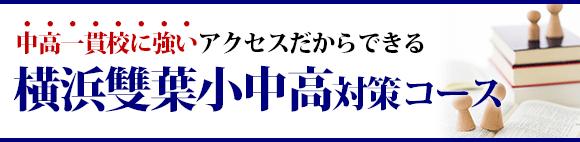 yokohamafutaba