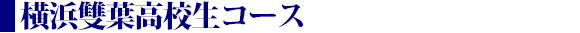 yokohamafutabacourse3