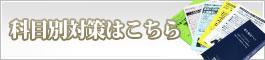 toko-gakuen
